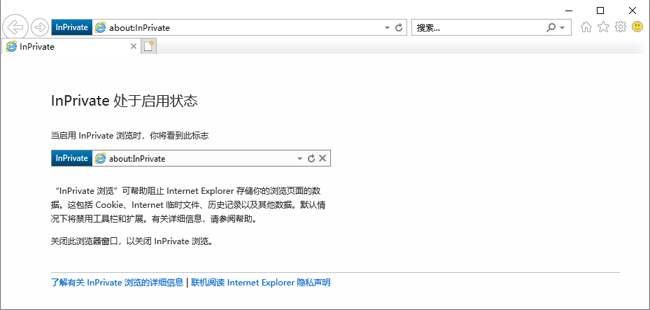 IE浏览器启用InPrivate